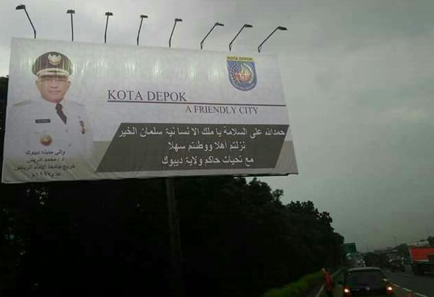 Pemasangan billboard ukuran besar ucapan selamat datang Walikota Depok dengan logo resminya di Jalan Tol Jagorawi menimbulkan pertanyaan. Sebab, billboard besar dengan tulisan berbahasa Arab itu,  hanya menampilkan wajah Walikota Depok Idris Abdul Somad (PKS). Sementara wajah wakilnya, Pradi Supriatna (GerindraI) tidak muncul dalam billboard resmi ini.