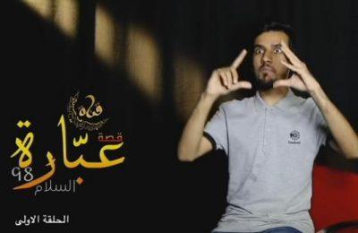Abdullah al-Mohammedi adalah seorang pemuda yang membuat video YouTube dengan bahasa isyarat. Penontonnya adalah kaum tunarungu/ Youtube